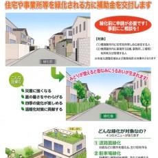 横須賀市「民有地緑化支援制度」みどりの街なみづくり補助金