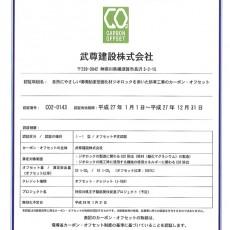 カーボン・オフセット認定書を取得しました